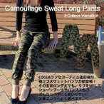 ショッピングサルエルパンツ 裾しぼり 迷彩柄スウェットパンツ カモフラージュ柄 サルエルパンツ スウェットパンツ