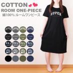 綿100% ビッグtシャツ 半袖 レディース ロングtシャツ ロゴtシャツ 可愛い ルームワンピース BIGTシャツ