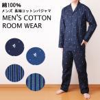 メンズパジャマ ドット柄パジャマ 綿100% メンズルームウェア 上下セットアップ 前開き 長袖 男性 トラッドチェック柄 部屋着