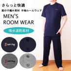 メンズルームウェア 上下セット 吸水速乾 パジャマ 半袖Tシャツ 綿混 父の日 大きいサイズ対応 ジャージ
