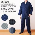 メンズパジャマ 綿100% ドット柄 ストライプ柄 チェック柄 ネル起毛 メンズルームウェア 上下セット 前開き 長袖 男性 部屋着