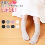 表糸絹100%素材 5本指ソックス レディース メンズ 靴下 くつした 五本指 シルク 冷え取り 紳士 婦人