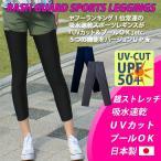ラッシュレギンス ランニングタイツ 日本製 ラッシュガードレギンス UVカット 吸水速乾 スポーツレギンス7分丈