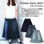 綿100% デニムスカート マキシスカート ロングスカート マキシ丈スカート