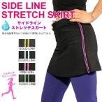 ランスカ ヨガウェア トレーニング フィットネスウェア ランニングスカート
