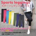 ランニングタイツ ランニングスパッツ ランニングレギンス ランニングウェア スポーツレギンス7分丈 スカートは別売りです