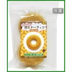 送料無料|もぐもぐ工房 (冷凍) ふかふか焼きドーナッツ プレーン 2個入×8セット|b03