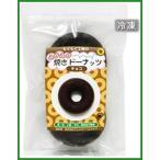 送料無料|もぐもぐ工房 (冷凍) ふかふか焼きドーナッツ チョコ 2個入×10セット|b03