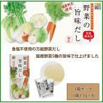 送料無料|四季彩々 野菜の旨味だし(1箱3.5g×8) 3箱セット|b03