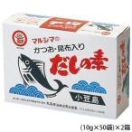 送料無料 丸島醤油 かつおだしの素 箱入 (10g×50袋)×2箱 2002 b03