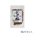 送料無料|純正食品マルシマ じゃこ飯の素 30g×5セット 2149|b03