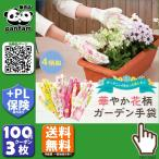 華やか花柄ガーデン手袋4柄組