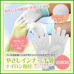 送料無料 三高サプライ インナーグローブ やさしインナー手袋 ナイロン指有り 10双入り GI04 b03