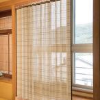 送料無料|竹すだれカーテン 200×170cm 1枚 TC1507W|b03