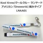 全国送料無料 Kool Krew/クールクルー ランヤード アメリカン「Oneworld」 編みタイプ LNAA01 b03