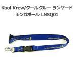 全国送料無料 Kool Krew/クールクルー ランヤード シンガポール LNSQ01 b03