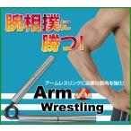 送料無料|アームレスリング(うでずもう) 強度約75?90kg FHG2802|b03