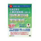 全国送料無料 DVD さまざまな人事評価制度に使える評価者訓練実践講座 V83 b03