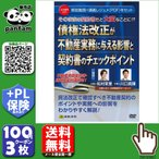 日本法令 V87