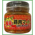 送料無料|ベルフーズ 鶏肉マーボー(激辛) 200g×20本|b03