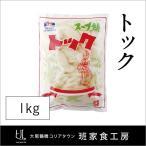 トック (スープ餅) 1kg