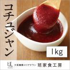 業務用 コチュジャン 1kg スタンドパック(徳山物産)