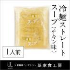 冷麺スープストレート チキン味 1食分(徳山物産)