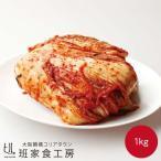 自家製辛口白菜キムチ 1kg
