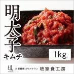 明太子キムチ 1kg