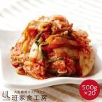 【*冷凍便限定*】冬眠キムチ カット済み 500g×20袋(徳山物産)
