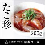 章魚 - たこ珍 200g