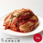 自家製甘口白菜キムチ 株漬け 2kg(徳山物産)