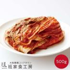 自家製辛口白菜キムチ 500g