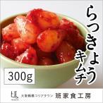 らっきょうキムチ 300g(徳山物産)