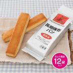 【非常食】おいしい保存パン(12袋)【防災】【カンパン】【同梱不可】-パン工房カワ-