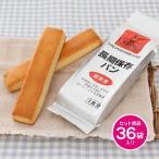 【非常食】おいしい保存パン(36袋)【防災】【カンパン】【同梱不可】-パン工房カワ-