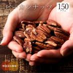 ピーカンナッツ ハーフ 150g 無添加 素焼き ぺカンナッツ ロースト オレイン酸 不飽和脂肪酸 オメガ3 お試し 美容 健康 腸活