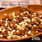 Chu-Chu-ナッツ 250g チーズ入り チューチュー 訳あり アーモンド カシューナッツ チーズ ミックスナッツ 食物繊維 ビタミン ミネラル 不飽和脂肪酸 健康 美容