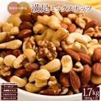 ミックスナッツ 1.7kg(850g×2) 無添加 無塩 4種類の満足ミックスナッツ ナッツ 生 クルミ カシュ―ナッツ アーモンド マカダミアナッツ 不飽和脂肪酸