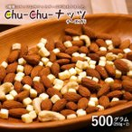 Chu-Chu-ナッツ 500g(250g×2) チーズ入り チューチュー 訳あり アーモンド カシューナッツ チーズ ミックスナッツ 食物繊維 ミネラル 不飽和脂肪酸 健康 美容