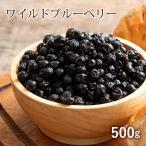ブルーベリー ドライブルーベリー 野生種 500g ドライ フルーツ ワイルドブルーベリー アントシアニン お徳用 製菓材料 チャック付き トッピング
