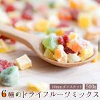 ドライフルーツ ミックス 6種のドライミックスフルーツ 500g ダイスカット ダイス型 乾燥 果物 トッピング 製菓 製パン デコレーション