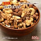 ミックスナッツ ナッツ 500g 関西風ミックスナッツ 味付き アーモンド クルミ カシューナッツ 食物繊維 ビタミン ミネラル 不飽和脂肪酸 健康 美容