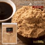 シーズニング パウダー 関西風 大容量 500g  ポップコーン 粉 スパイス ポテト フライドポテト 味 祭り 大容量 徳用 チャック付き 調味料 シーズニングパウダー
