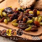ミックスレーズン 500g 砂糖不使用  ドライ ドライフルーツ 乾燥果実 乾燥 レーズン フルーツ 葡萄 製菓 製パン 大容量 お徳用 チャック付き 食物繊維