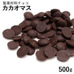 カカオマス 500g  スイーツ カカオ100% ハイカカオ 製菓 製菓用チョコレート 手作り チョコ 砂糖不使用 溶かしやすい コイン状 大容量 ショコラ