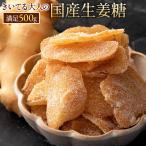 国産 生姜糖 きいてる大人の国産生姜糖 500g 高知県産 しょうが 生姜 ジンジャー 生姜チップ 大容量  ショウガ トッピング スイーツ おやつ 間食