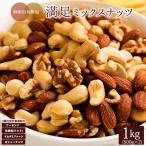 ミックスナッツ 1kg(500g×2) 4種の満足ミックスナッツ  クルミ カシューナッツ アーモンド マカダミア 無塩 無添加 ナッツ