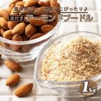 アーモンドプードル 皮付き 1kg(500g×2) アーモンド パウダー 粉末 皮有 皮あり アーモンド粉末 製菓 製パン 材料 スイーツ 徳用 大容量 手作り