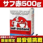 サフ インスタントドライイースト 赤 500g 乾燥酵母 HB 手ごね